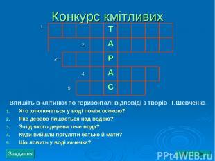 Конкурс кмітливих Впишіть в клітинки по горизонталі відповіді з творів Т.Шевченк