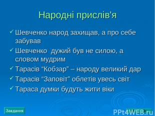 Народні прислів'я Шевченко народ захищав, а про себе забував Шевченко дужий був