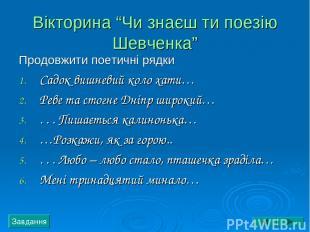 """Вікторина """"Чи знаєш ти поезію Шевченка"""" Продовжити поетичні рядки Садок вишневий"""
