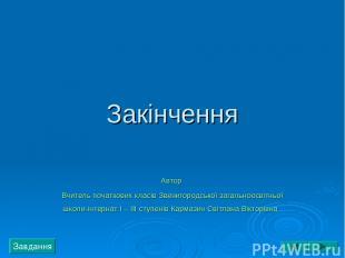 Закінчення Автор Вчитель початкових класів Звенигородської загальноосвітньої шко