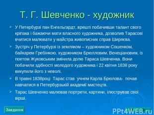 Т. Г. Шевченко - художник У Петербурзі пан Енгельгардт, врешті побачивши талант