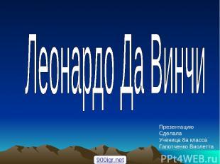 Презентацию Сделала Ученица 8а класса Гапотченко Виолетта 900igr.net