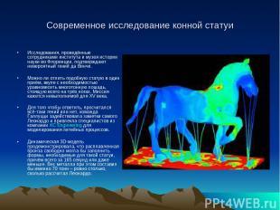 Современное исследование конной статуи Исследования, проведённые сотрудниками ин