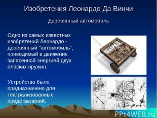 Изобретения Леонардо Да Винчи Деревянный автомобиль  Одно из самых известных из