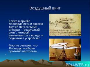 Воздушный винт Также в архиве Леонардо есть и совсем другой летательный аппарат