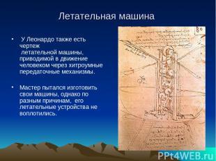 У Леонардо также есть чертеж летательной машины, приводимой в движение человеко