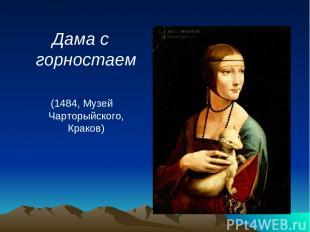 Дама с горностаем (1484, Музей Чарторыйского, Краков)