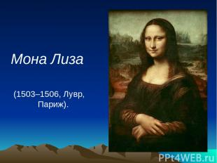 Мона Лиза (1503–1506, Лувр, Париж).