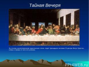 Тайная Вечеря За столом, расположенном параллельно стене, сидят тринадцать челов