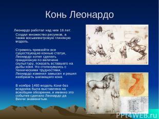 Конь Леонардо Леонардо работал над ним 16 лет. Создал множество рисунков, а такж