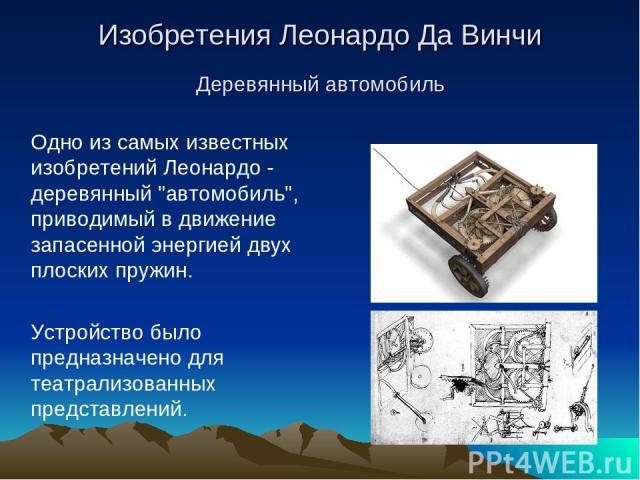 Изобретения Леонардо Да Винчи Деревянный автомобиль  Одно из самых известных изобретений Леонардо - деревянный