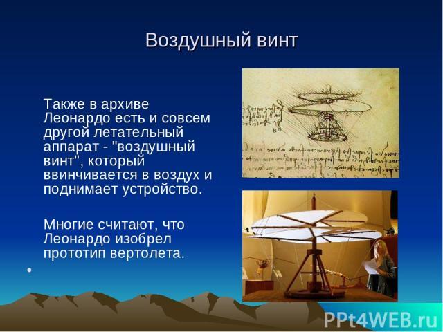 Воздушный винт Также в архиве Леонардо есть и совсем другой летательный аппарат -