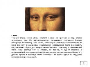 Глаза Темные глаза Мона Лизы смотрят прямо на зрителя из-под слегка затененных в