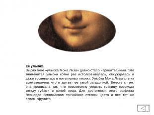 Ее улыбка Выражение «улыбка Мона Лиза» давно стало нарицательным. Эта знаменитая
