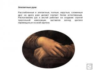 Элегантные руки Расслабленные и элегантные, полные, округлые, сложенные друг на