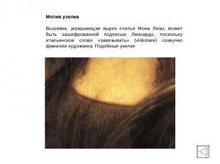 Мотив узелка Вышивка, украшающая вырез платья Мона Лизы, может быть зашифрованно