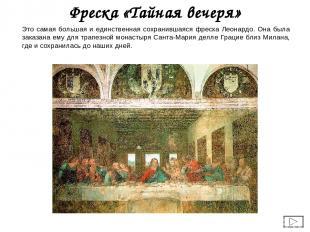 Это самая большая и единственная сохранившаяся фреска Леонардо. Она была заказан