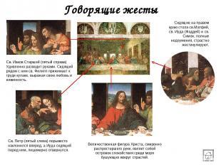 Говорящие жесты Величественная фигура Христа, смиренно распростершего руки, явля