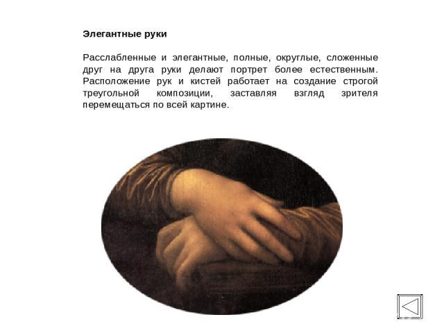 Элегантные руки Расслабленные и элегантные, полные, округлые, сложенные друг на друга руки делают портрет более естественным. Расположение рук и кистей работает на создание строгой треугольной композиции, заставляя взгляд зрителя перемещаться по все…