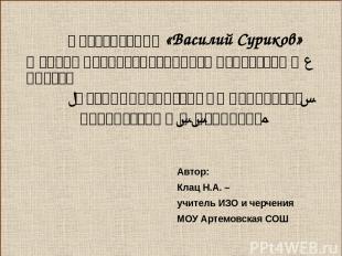 Презентация «Василий Суриков» к уроку изобразительного искусства в 7 классе «Ист