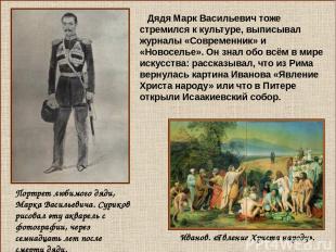 Портрет любимого дяди, Марка Васильевича. Суриков рисовал эту акварель с фотогра