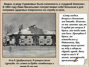 Видно, в роду Суриковых была склонность к «грудной болезни». В 1854 году Иван Ва