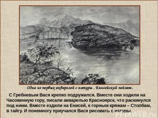 С Гребневым Вася крепко подружился. Вместе они ходили на Часовенную гору, писали