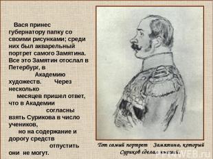 Вася принес губернатору папку со своими рисунками; среди них был акварельный пор