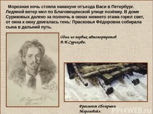 Морозная ночь стояла накануне отъезда Васи в Петербург. Ледяной ветер мел по Бла