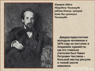 Двадцатидвухлетним молодым человеком в 1870 году он поступил в Академию художест