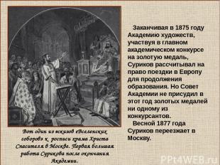 Вот один из эскизов «Вселенских соборов» к росписи храма Христа Спасителя в Моск