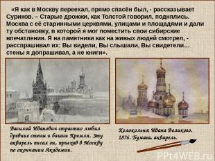 «Я как в Москву переехал, прямо спасён был, - рассказывает Суриков. – Старые дро