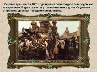 Первый день марта 1881 года пришелся на хмурое петербургское воскресенье. В деся