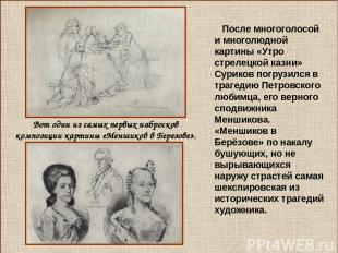 После многоголосой и многолюдной картины «Утро стрелецкой казни» Суриков погрузи