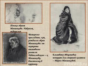 Интересно проследить, как рождался образ Меншикова: от портрета отставного учите