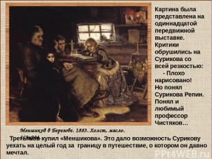 Картина была представлена на одиннадцатой передвижной выставке. Критики обрушили