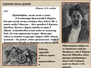 Суриков писал домой: «Париж, 4/16 ноября 1883 Здравствуйте, милые мама и Саша! Я