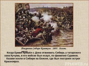 Когда Ермак пришёл с Дона отвоевать Сибирь у татарского хана Кучума, в его войск