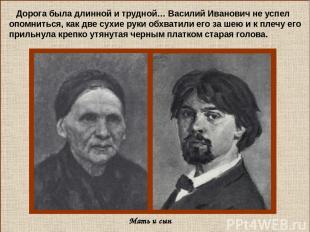 Дорога была длинной и трудной… Василий Иванович не успел опомниться, как две сух