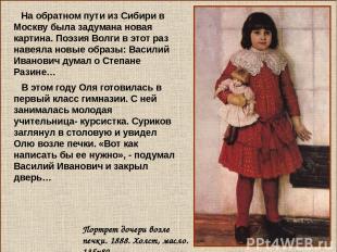 На обратном пути из Сибири в Москву была задумана новая картина. Поэзия Волги в