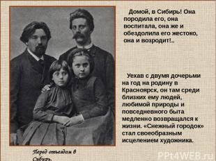 Уехав с двумя дочерьми на год на родину в Красноярск, он там среди близких ему л