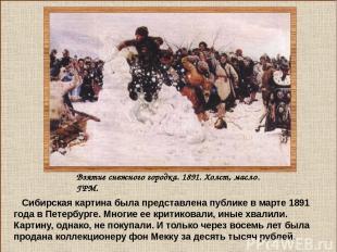 Сибирская картина была представлена публике в марте 1891 года в Петербурге. Мног