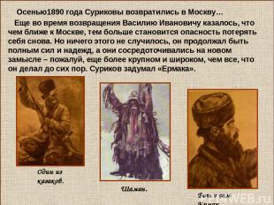 Осенью1890 года Суриковы возвратились в Москву… Еще во время возвращения Василию