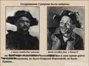 Сподвижники Суворова были найдены. Не было еще только самого полководца, как в с