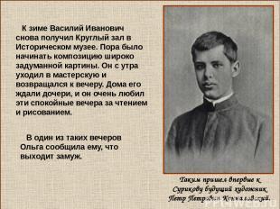 К зиме Василий Иванович снова получил Круглый зал в Историческом музее. Пора был
