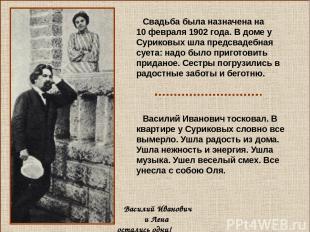 Василий Иванович и Лена остались одни! Свадьба была назначена на 10 февраля 1902