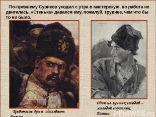 По-прежнему Суриков уходил с утра в мастерскую, но работа не двигалась. «Стенька