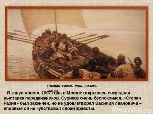 В канун нового, 1907 года в Москве открылась очередная выставка передвижников. С