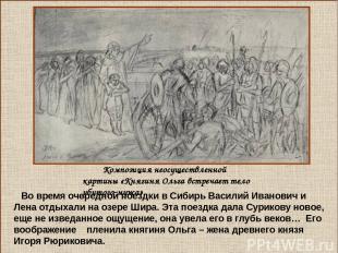 Композиция неосуществленной картины «Княгиня Ольга встречает тело убитого мужа».