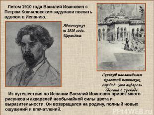 Летом 1910 года Василий Иванович с Петром Кончаловским задумали поехать вдвоем в